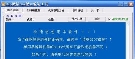 BIOS激活OEM版XP验证工具