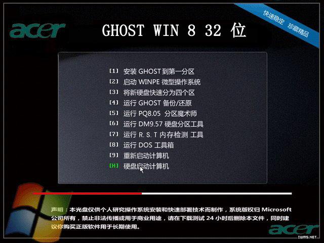 宏基GHOST win8.1 32位