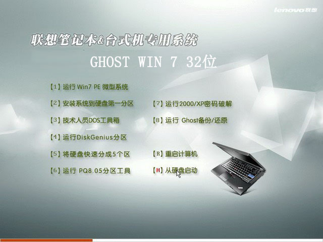 联想lenovo笔记本系统下载 win7系统32位
