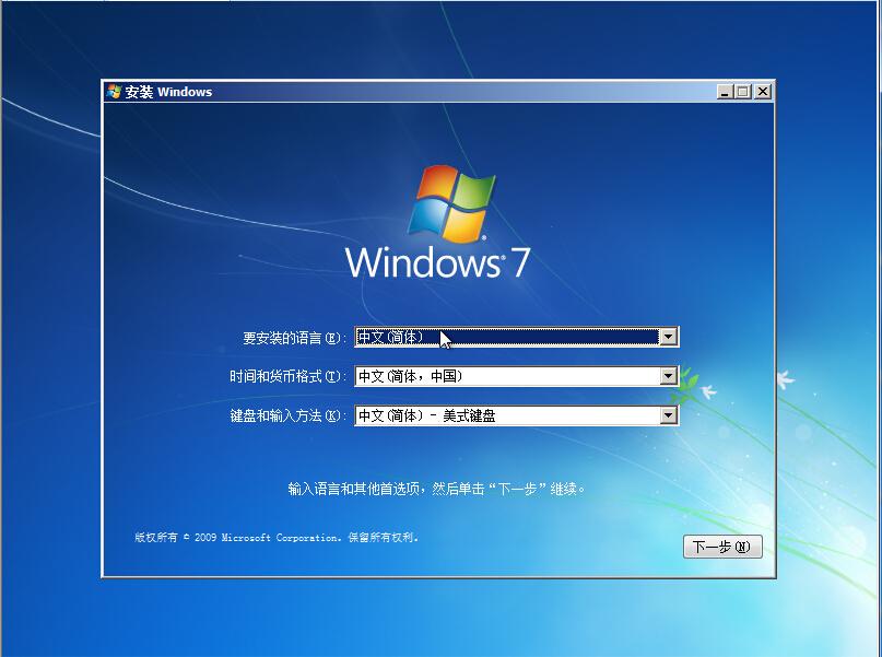 [U盘装系统]固态硬盘安装原版win7教程