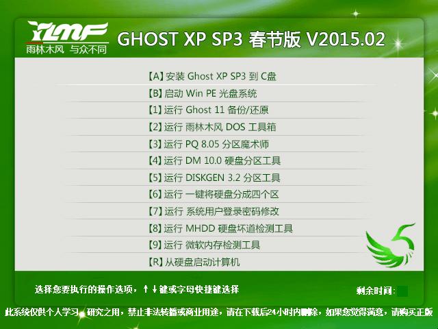 Ghost xp下载雨林木风装机版