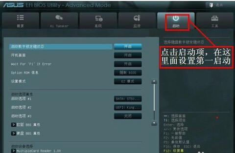 asus华硕uefi bios设置u盘启动(笔记本台式机传统模式)图片