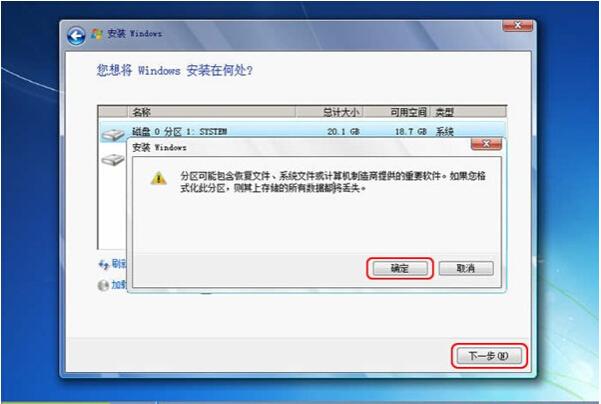 固态硬盘安装原版win7教程