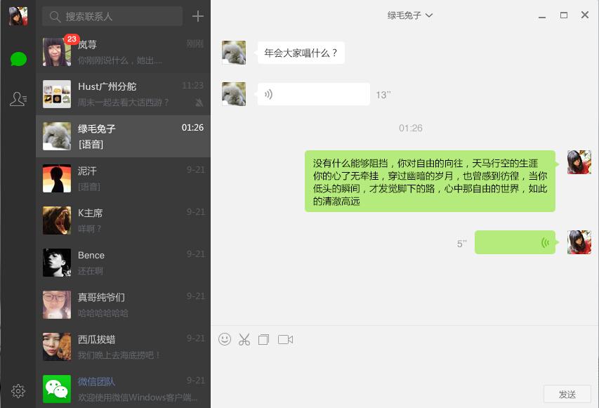 win10微信下载