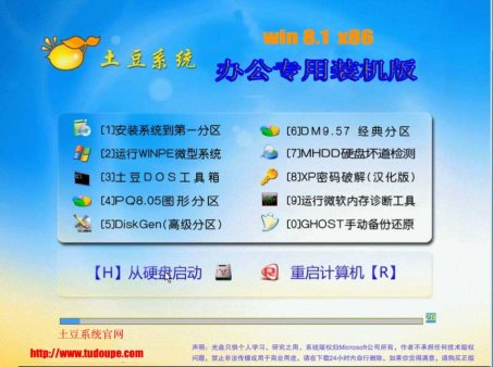 <strong>[win8.1装机版]办公专用GHOS</strong>