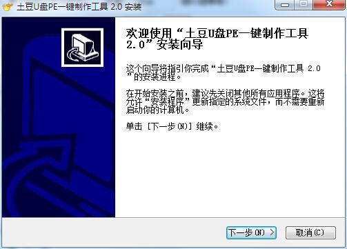 土豆PE制作软件
