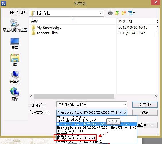 文件夹打不开怎么办_[常见问题]怎么保存PPT、WORD中的图片