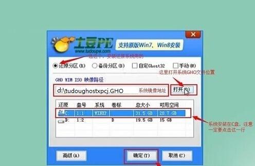 U盘安装ghost XP系统教程