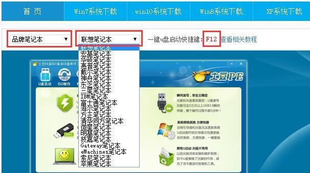 [U盘装系统]UEFI装win7 64位旗舰版