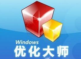 Windows优化大师完美破解版下载