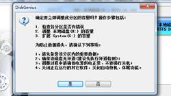 磁盘工具DiskGenius无损扩容分区