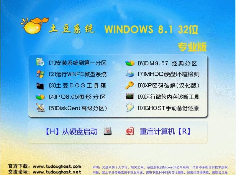 win8.1 Update 32位企业版装机版V0423下载