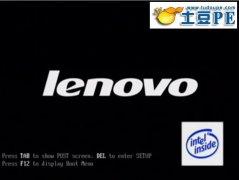 联想品牌台式电脑一键土豆PEu盘启动图文教程