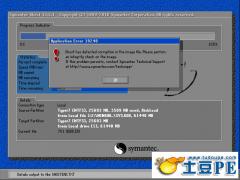 重装系统遇到application error 19240错误提示的解决办
