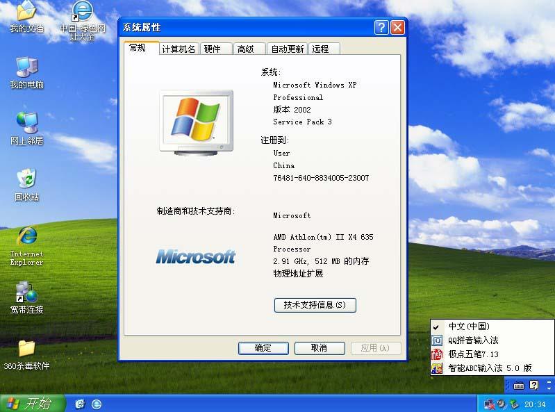 神舟笔记本winXP纯净版