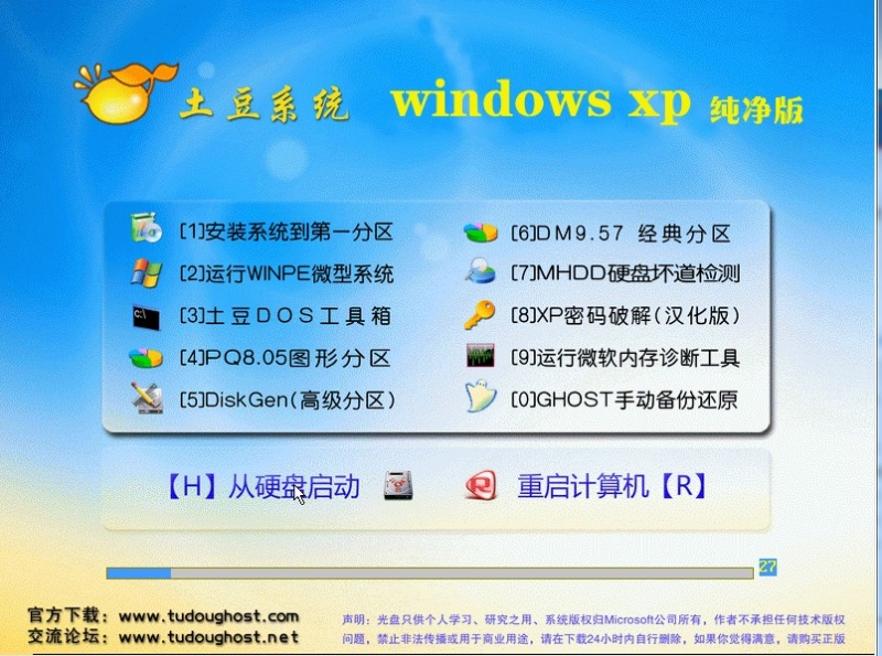 GHOST XP纯净版下载