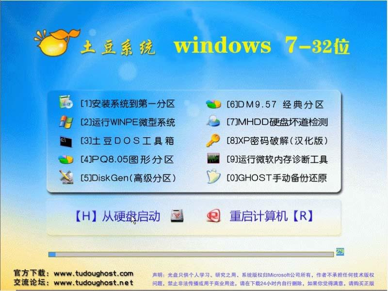 WIN7旗舰版-32位装机v5版
