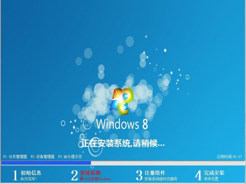 win8.1 64位纯净版安装过程