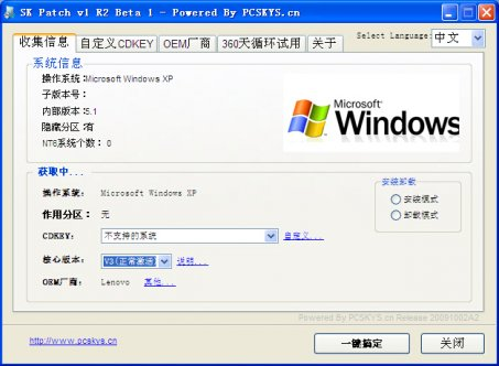 <strong>win7激活工具,SK Patch(Windows</strong>