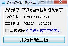 win7激活工具,小马通用完美激活V3.1绿色版