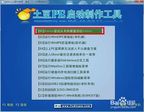 笔记本装WINDOWS XP系统图解:[8]IBM笔记本