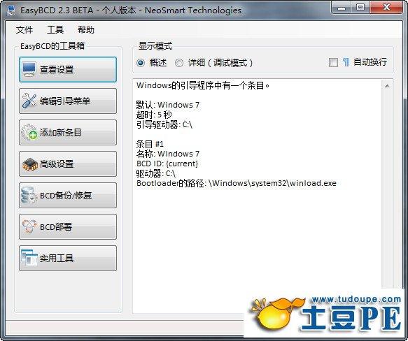 EasyBCD(系统<a href='http://www.tudoupe.com/help/tdjc/20152214.html' target='_blank'><u>引导修复</u></a>工具)下载