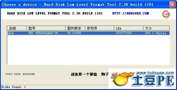 硬盘低格工具|llftool万能低格工具
