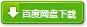 office2013绿色精简四合一版下载
