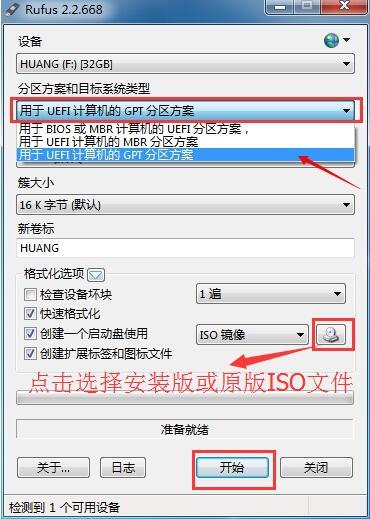 三种UEFI启动U盘制作方法