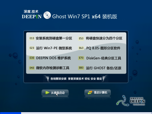 深度技术Ghost win7 64位装机版