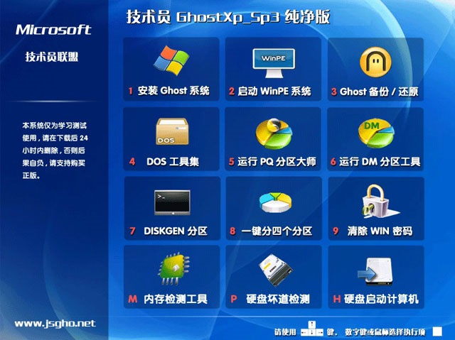 技术员Ghost XP纯净版下载2