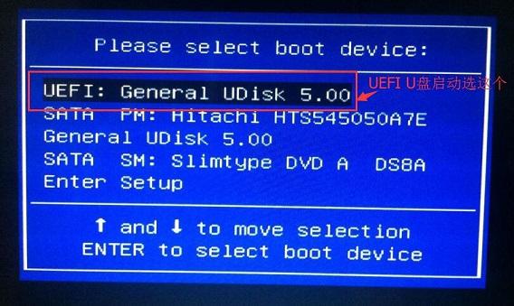 机械师T57游戏本UEFI U盘启动