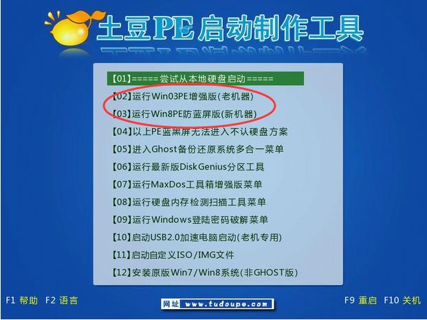 [PE教程]土豆PE中bootice更改盘