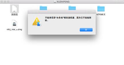 [U盘技巧]Mac笔记本不能复制文件到U盘的解决办法