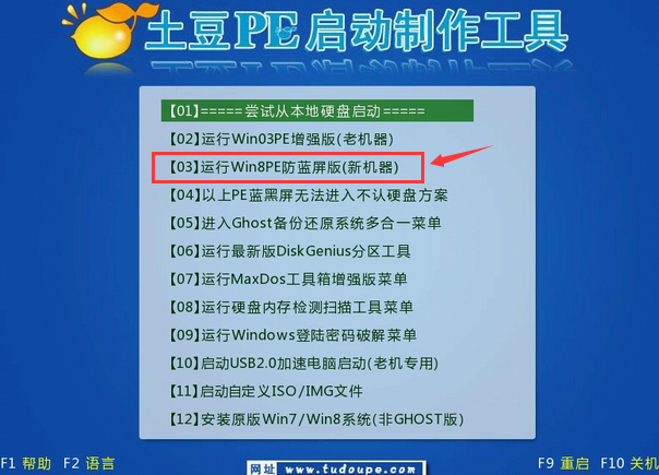 [U盘装系统]UEFI+GPT安装GHOST版系统教程