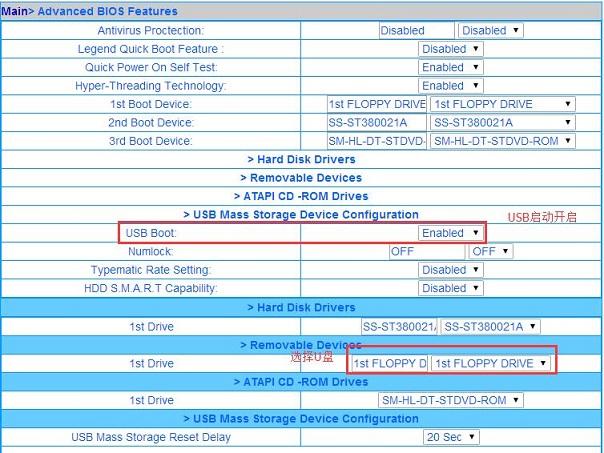[U盘启动]联想开天系列商用台式机U盘启动