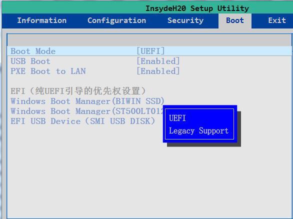 [U盘装系统]联想Erazer系列台式机U盘装系统