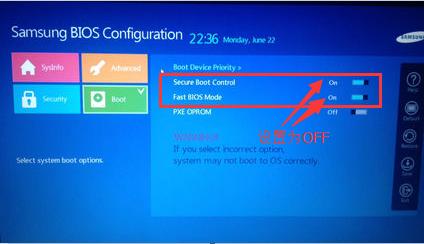 [BIOS设置U盘启动]三星Notebook 5系列笔记本BIOS设置U盘启动