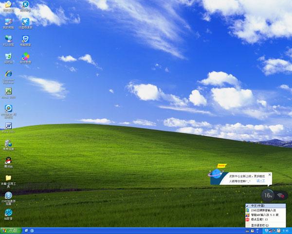 [GHOST XP下载]GHOST XP纯净版