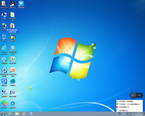 <strong>[Ghost win7下载]Ghost win7 32位装</strong>