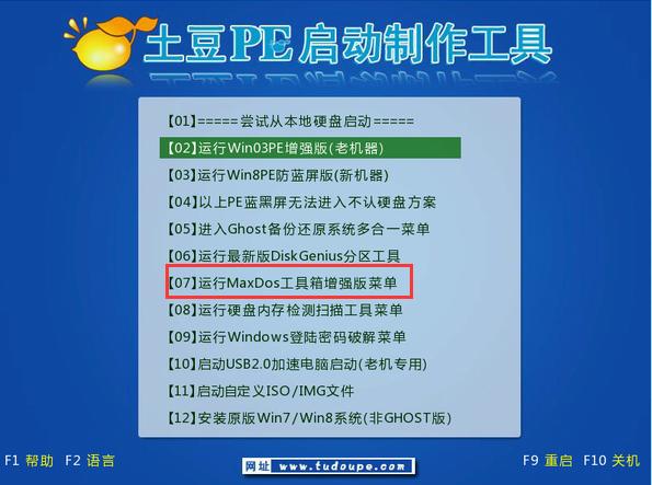 [U盘PE教程]土豆U盘PE使用DOS还原系统教程