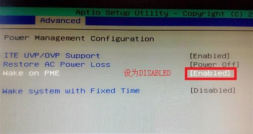 [BIOS设置]BIOS设置解决关机后自动开机