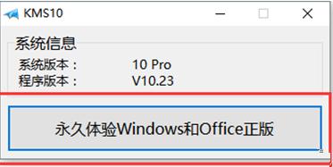 [win10激活]小马win10永久激活工具 v10.0 官方版