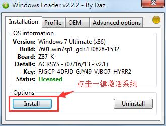 品牌笔记本win7最佳激活-Windows Loader