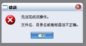 打开U盘出现错误提示:文件名、目录名或卷标语法不正确