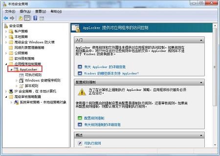 AppLocker是什么?有什么用呢?