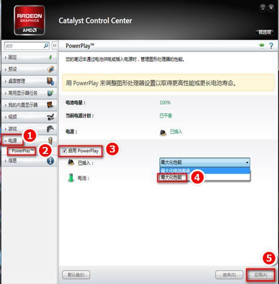 AMD显卡开启最大性能的设置方法