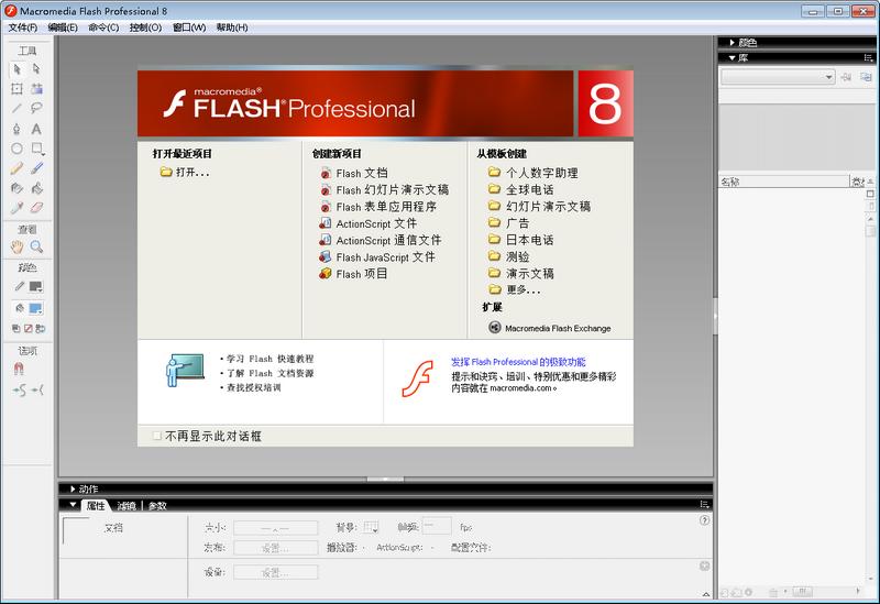 Flash 8破解版下载