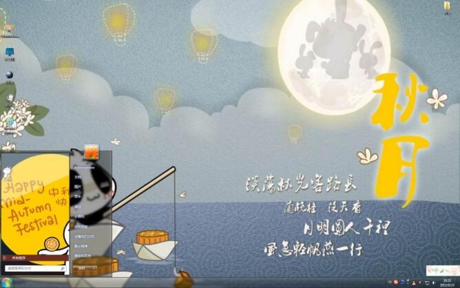 中秋节日主题下载