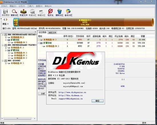 DiskGenius专业版破解版下载